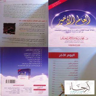 كتاب نهايه العالم للشيخ محمد العريفي حفظه الله