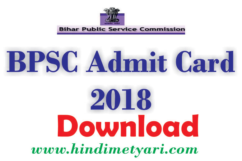 BPSC 64th Combined Competition (Pre) Exam Admit Card 2018, BPSC Admit Card