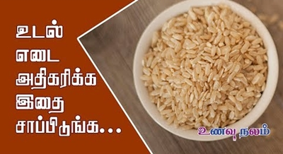 Brown Rice | Brown Rice Benefit | How to Increase Weight