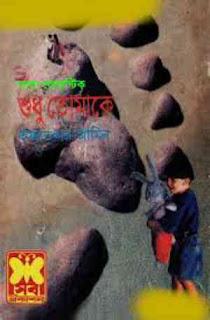 শুধু তোমাকে - ইফতেখার আমিন Shudhu Tomake by Iftekhar Amin pdf download