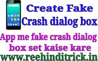 Mobile app me fake crash dialog box set kaise kare 1