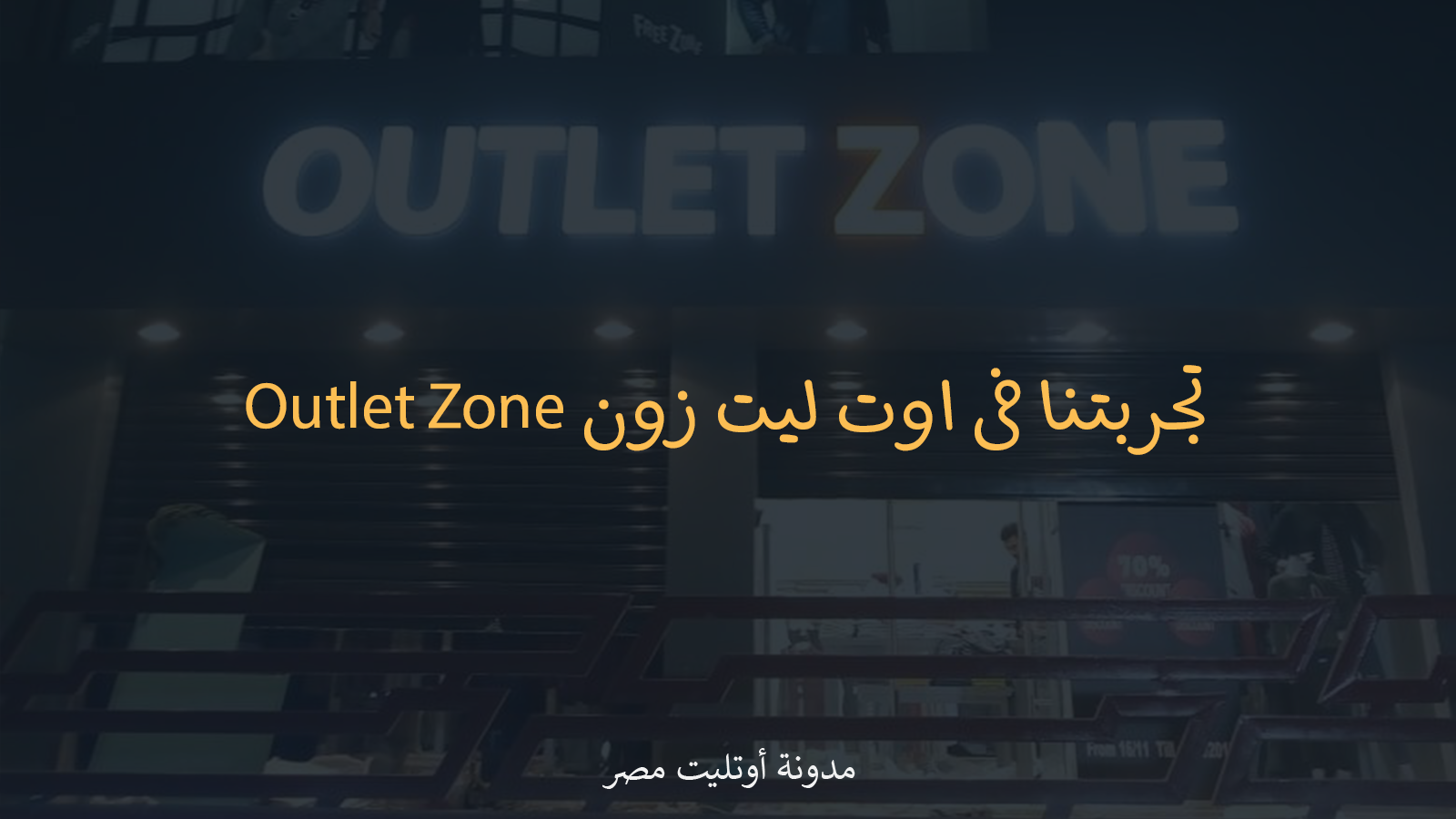 c1031a794 تجربتنا فى اوت ليت زون Outlet Zone