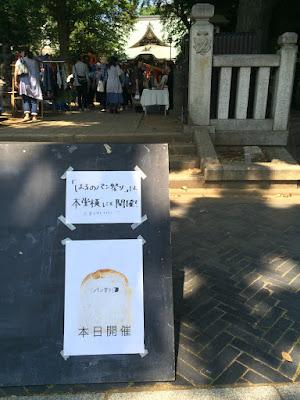 手創り市 鬼子母神・大鳥神社