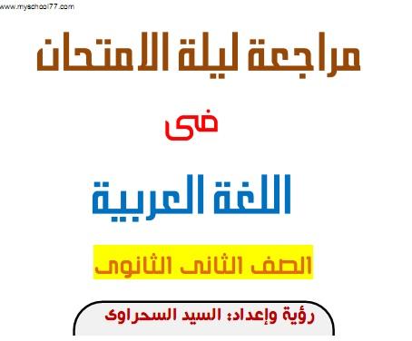 مذكرة مراجعة ليلة امتحان اللغة العربية للصف الثانى الثانوى ترم ثانى 2020 أ/ السيد السحراوى