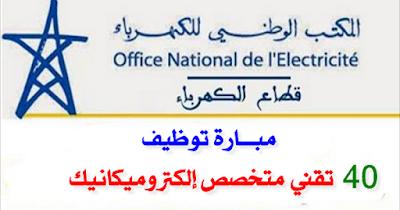 المكتب الوطني للماء الصالح للشرب - قطاع الكهرباء: مباراة توظيف 40 تقني متخصص إلكتروميكانيك. الترشيح قبل 05 يوليوز 2017