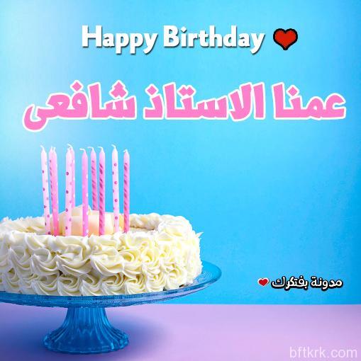 تورتة عيد ميلاد باسم شافعي صور تورتات مكتوب عليها اسم شافعي 2018