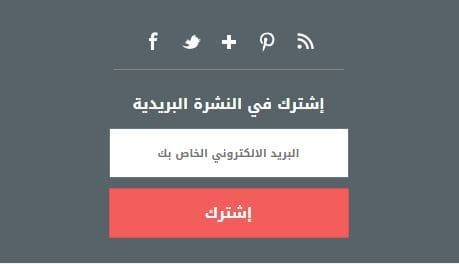 اضافة متابعة بالبريد إلكتروني