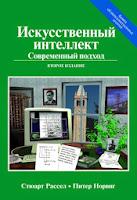 книга Стюарта Рассела и Питера Норвига «Искусственный интеллект: современный подход» (2-е издание)
