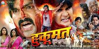 Pawan Singh, Arvind Akela 'Kallu' film Hukumat