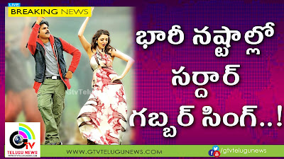 Sardaar Gabbar Singh Movie Heavy Losses