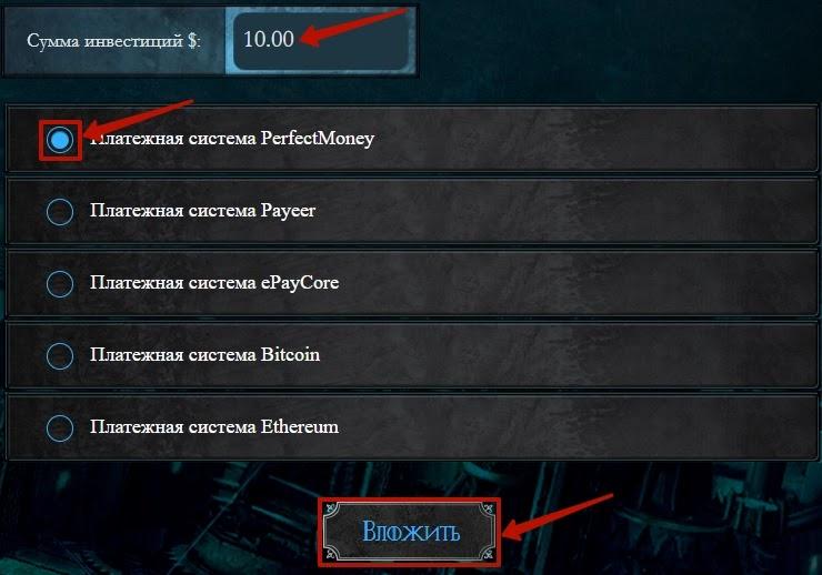 Создание депозита в Game of Thrones Invest LTD 2