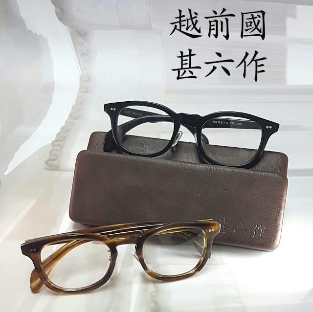 越前國 甚六作 眼鏡