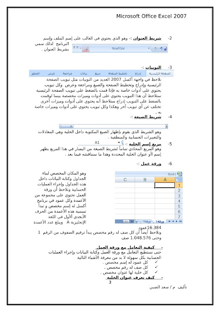 أساسيات برنامج اكسل Excel elebda3.net-5858-03.