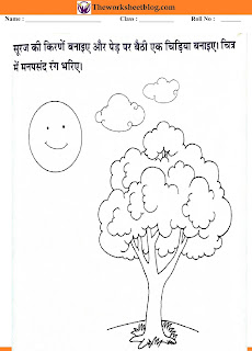 activity worksheet : colour the cloud and tree