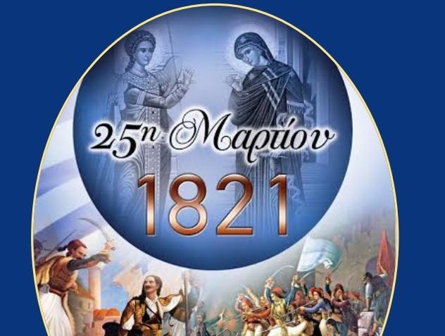 Άγιος Αλέξιος ο Άνθρωπος του Θεού-Εκδήλωση για την 25η Μαρτίου 1821