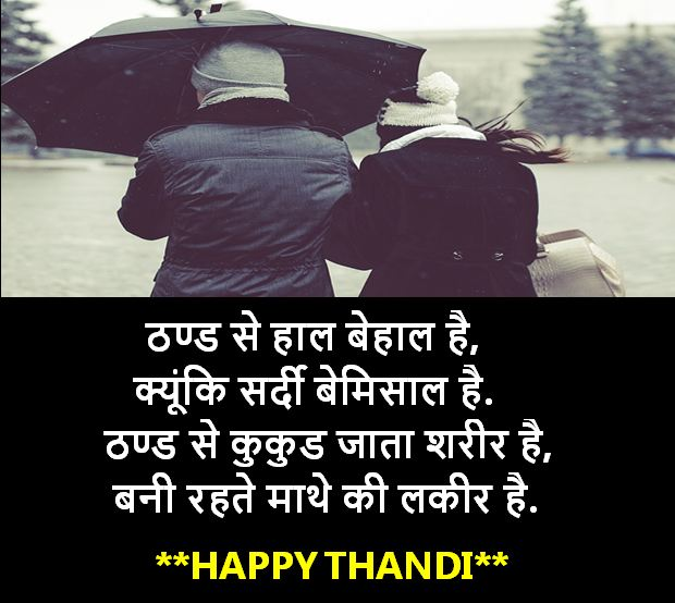 thand images download, thand shayari images collection