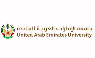 Emirates University scholarship