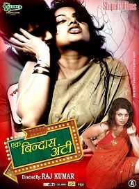 Ek Bindaas Aunty 2014 Hindi Movie 350MB