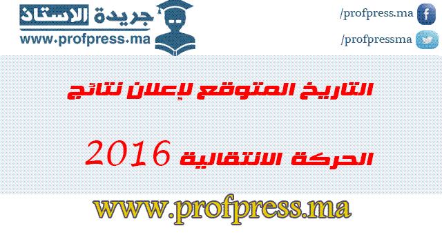 التاريخ المتوقع لإعلان نتائج الحركة الانتقالية 2016