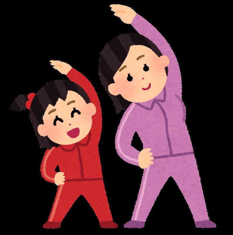 体操をする親子のイラスト | かわいいフリー素材集 いらすとや