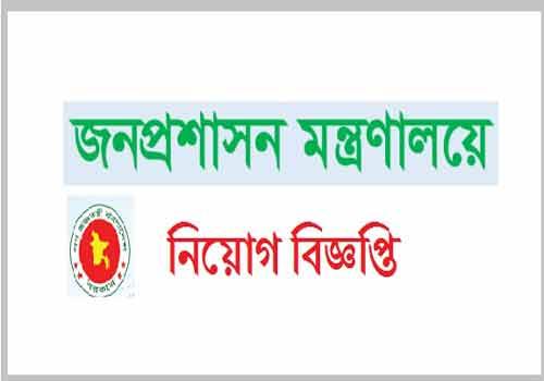 জনপ্রশাসন মন্ত্রণালয় নিয়োগ বিজ্ঞপ্তি 2019 Image