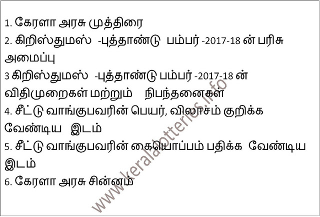 Understanding the ticket- X-mas new year Bumper-2017-18 Tamil back page