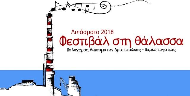 """Λιπάσματα 2018: Γιώργος Τσίγκος & """"Μαύροι Κύκλοι"""" - Φωνές Απ' το Λιμάνι"""