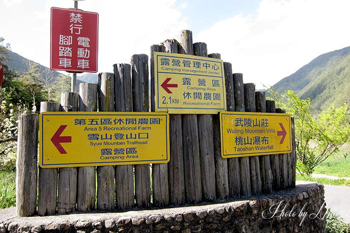 【武陵農場景點】兩天一夜旅遊行程推薦