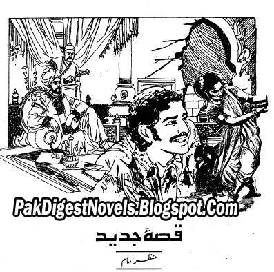 Qisa E Jadeed Novel By Manzar Imam Pdf Free Download