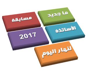 ما جديد مسابقة الأساتذة 2017  لنهار اليوم ؟