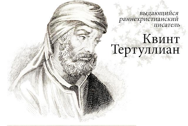 Верил ли Тертуллиан