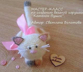 Котенок амигуруми игрушка крючком