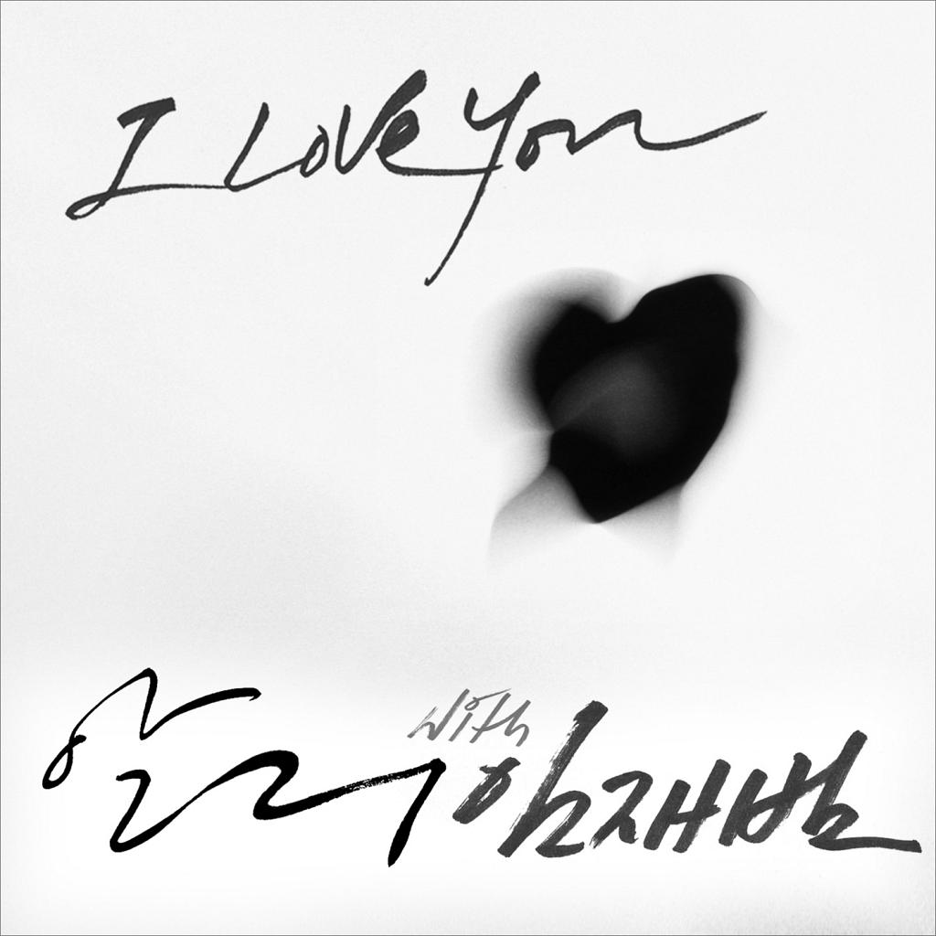 [Single] ALi & Yim Jae Beum – I Love You