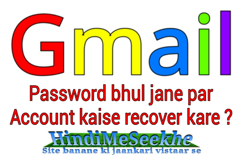Gmail id recover kaise kare, password bhul jane ke baad. 1