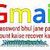 Gmail id recover kaise kare, password bhul jane ke baad.