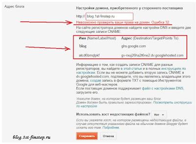 CNAME записи для подключения Blogger к персональному домену