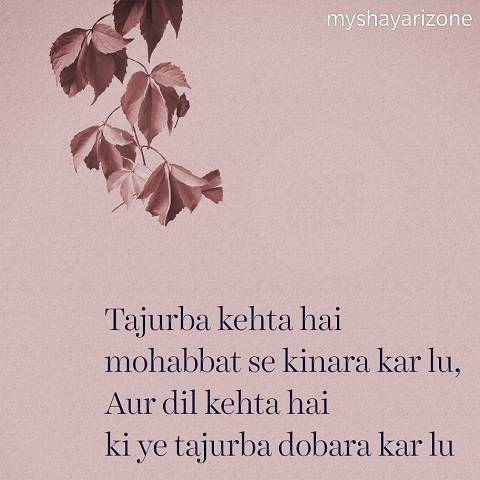 Mohabbat Shayari Lines Sensitive Whatsapp Image SMS in Hindi