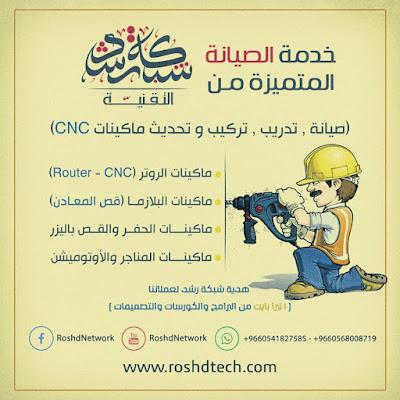 خدمة صيانه ماكينات cnc  بالمملكة العربية السعودية
