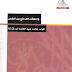 كتاب وانطلقت المدافع عند الظهر pdf محمد عبد الحليم أبوغزالة