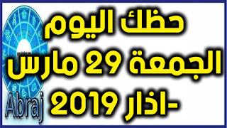 حظك اليوم الجمعة 29 مارس-اذار 2019