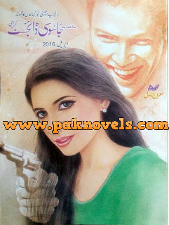 Free Download PDF Monthly Jasoosi Digest April 2016