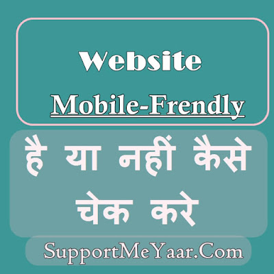 Website Mobile Friendly Hai Ya Nahi Kaise Check Kare