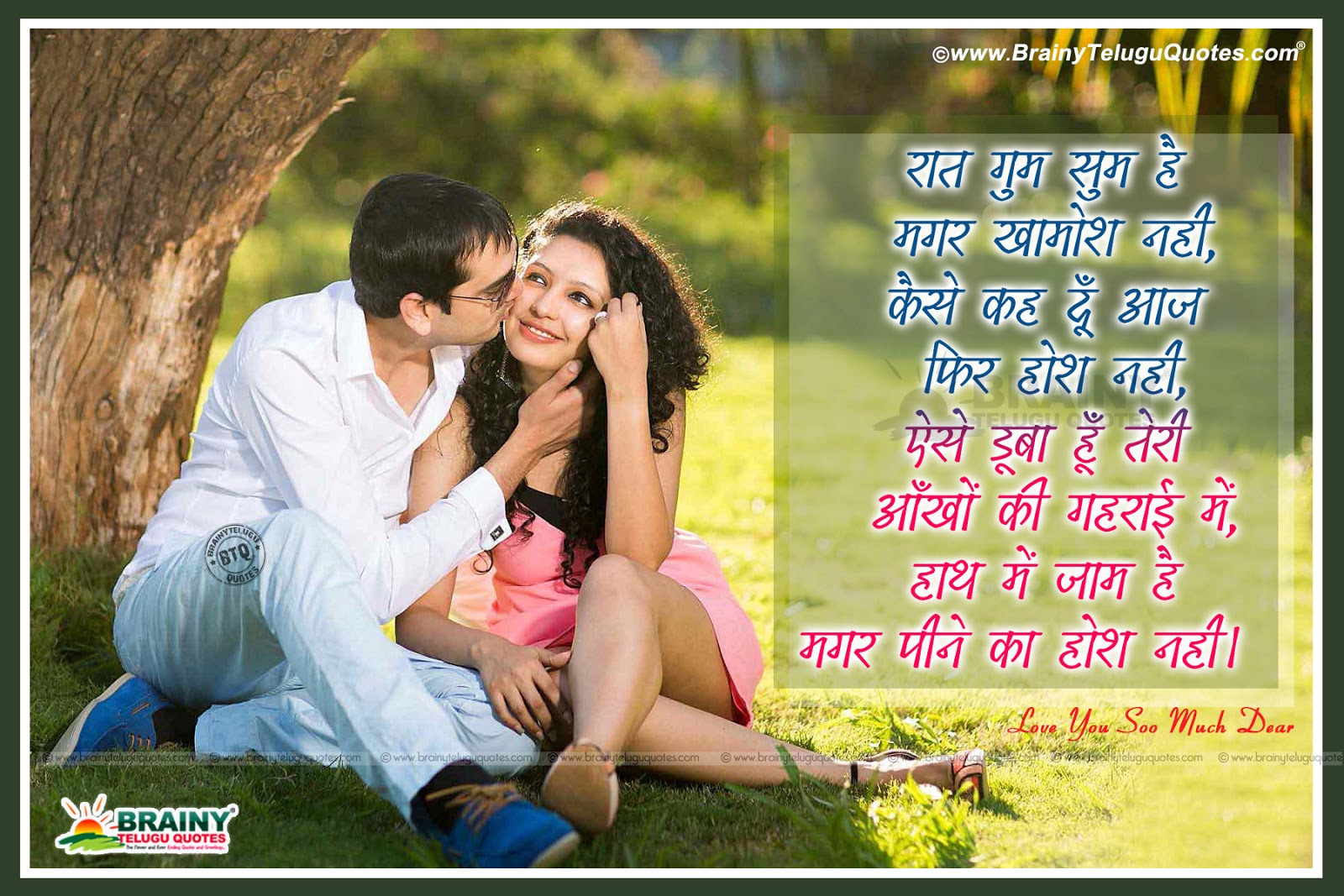 Hd Images Of Love Couple With Quotes In Hindi | Wallpaper ...