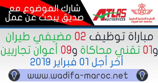 Alwadifa maroc avis de Concours de recrutement 02 au Poste Hôtesse de l''air et steward sur vols régionaux et 09 au Poste Agent Commercial et 01 au Poste Technicien Simulateur