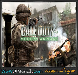 تحميل لعبة كول اوف ديوتى4 Call of Duty للكمبيوتر - بمساحة 1.37جيجا