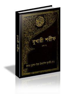 Bengali Thriller Books Pdf