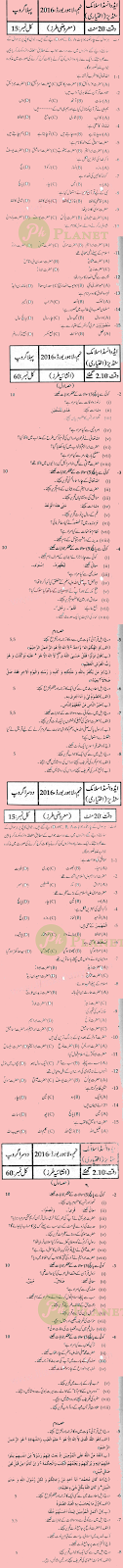 Past Papers of 9th Class Lahore Board 2016 Islamiat Elective