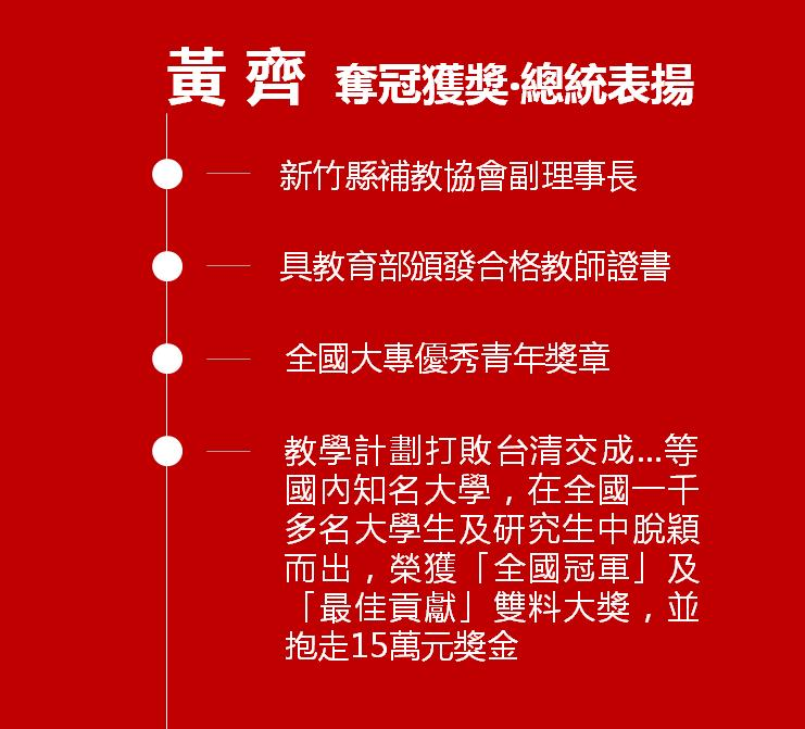Live互動美語竹北校暨金名補習班: [開學]義民等私立國中課表
