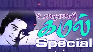 Ulaganayagan Kamal Special | Episode 19