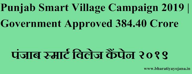 Punjab Smart Village Campaign,Punjab Smart Village ,Punjab Smart Village Yojana,government yojana,government schemes,latest schemes,sarkari yojana